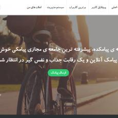 طراحی و پیاده سازی وب سایت پیامکده