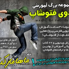 مجموعه آموزشی فارسی جادوی فتوشاپ